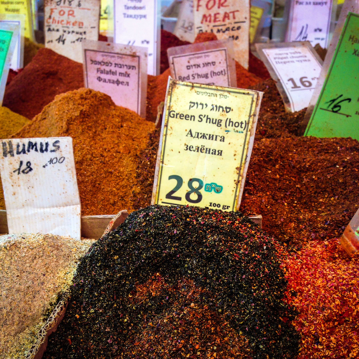 Spices in Carmel Market, Tel Aviv (Eat Me. Drink Me.)